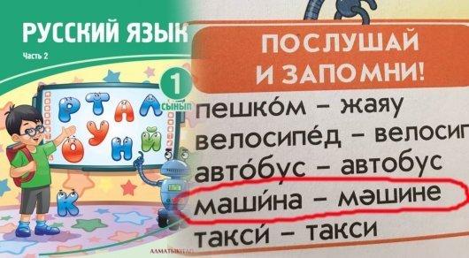 """Білім және ғылым министрлігі """"мәшине"""" сөзінен қателік таппады"""