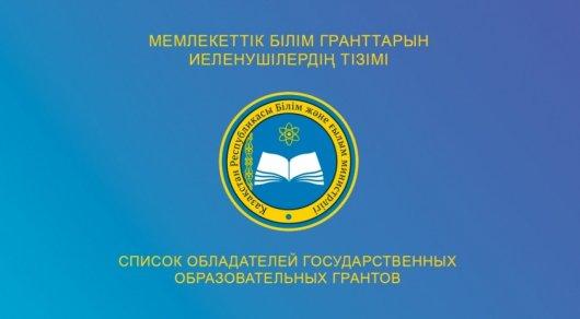 Биылғы білім гранты иегерлерінің толық тізімі жарияланды
