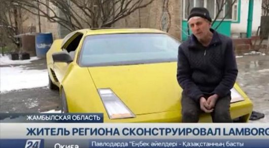 """Жамбыл облысында өнерптапқыш """"Lamborghini"""" құрастырып шығарды"""
